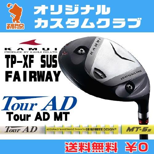 カムイ TP-XF SUS フェアウェイウッドKAMUI TP-XF SUS FAIRWAYWOODTourAD MT カーボンシャフトオリジナルカスタム