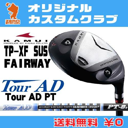 カムイ TP-XF SUS フェアウェイウッドKAMUI TP-XF SUS FAIRWAYWOODTourAD PT カーボンシャフトオリジナルカスタム