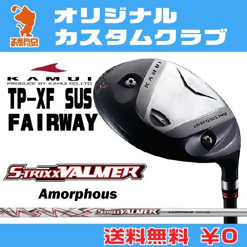 カムイ TP-XF SUS フェアウェイウッドKAMUI TP-XF SUS FAIRWAYWOODVALMER AMORPHOUS カーボンシャフトオリジナルカスタム