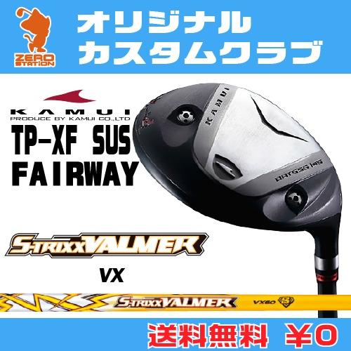 カムイ TP-XF SUS フェアウェイウッドKAMUI TP-XF SUS FAIRWAYWOODVALMER VX カーボンシャフトオリジナルカスタム