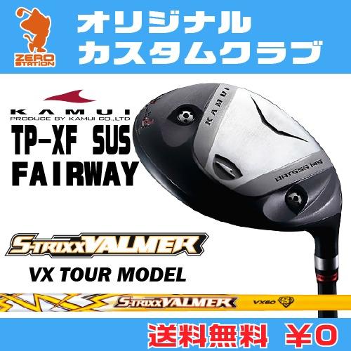 カムイ TP-XF SUS フェアウェイウッドKAMUI TP-XF SUS FAIRWAYWOODVALMER VX TOUR MODEL カーボンシャフトオリジナルカスタム
