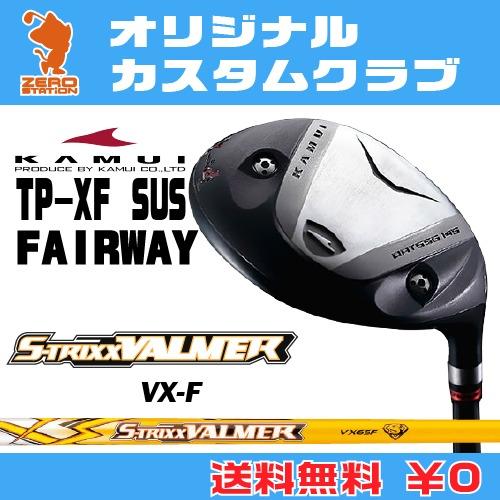 カムイ TP-XF SUS フェアウェイウッドKAMUI TP-XF SUS FAIRWAYWOODVALMER VX-F カーボンシャフトオリジナルカスタム