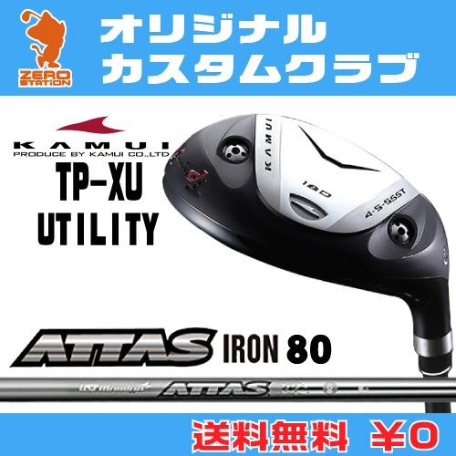 カムイ TP-XU ユーティリティKAMUI TP-XU UTILITYATTAS IRON 80 カーボンシャフトオリジナルカスタム