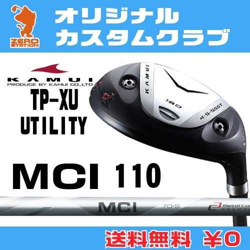 カムイ TP-XU ユーティリティKAMUI TP-XU UTILITYMCI 110 カーボンシャフトオリジナルカスタム