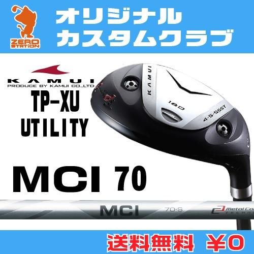 カムイ TP-XU ユーティリティKAMUI TP-XU UTILITYMCI 70 カーボンシャフトオリジナルカスタム
