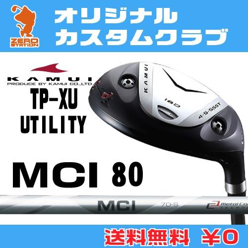 カムイ TP-XU ユーティリティKAMUI TP-XU UTILITYMCI 80 カーボンシャフトオリジナルカスタム