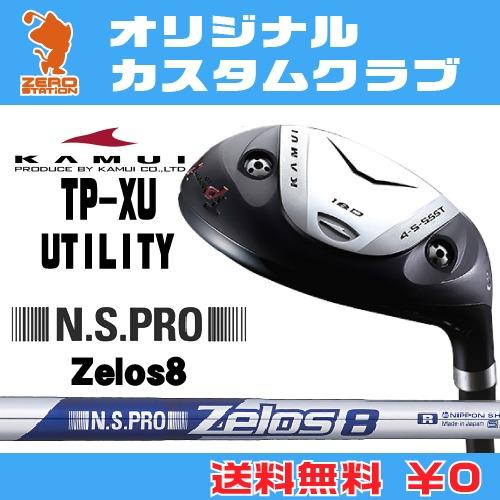 カムイ TP-XU ユーティリティKAMUI TP-XU UTILITYNSPRO Zelos8 スチールシャフトオリジナルカスタム