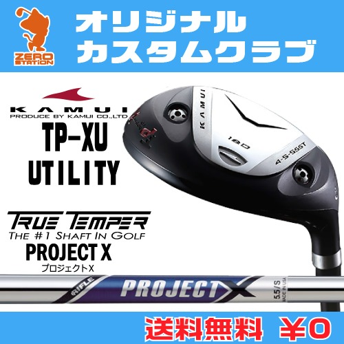 カムイ TP-XU ユーティリティKAMUI TP-XU UTILITYPROJECT X スチールシャフトオリジナルカスタム