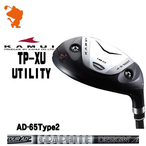 カムイ TP-XU ユーティリティKAMUI TP-XU UTILITYTourAD 65 Type2 カーボンシャフトオリジナルカスタム