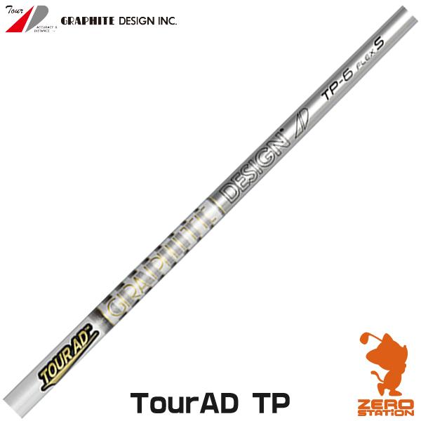 グラファイトデザイン TOUR AD TP ツアーAD TPシリーズ ドライバーシャフト [リシャフト工賃別・往復送料込]