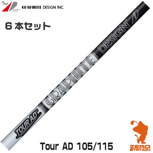 グラファイトデザイン TOUR AD ツアーAD AD-105 115 アイアンシャフト 6本セット [#5-#10] 受注生産カラー有り [リシャフト工賃別・往復送料込]