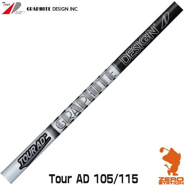 グラファイトデザイン TOUR AD ツアーAD AD-105 115 アイアンシャフト 単品 受注生産カラー有り [リシャフト工賃別・往復送料込]