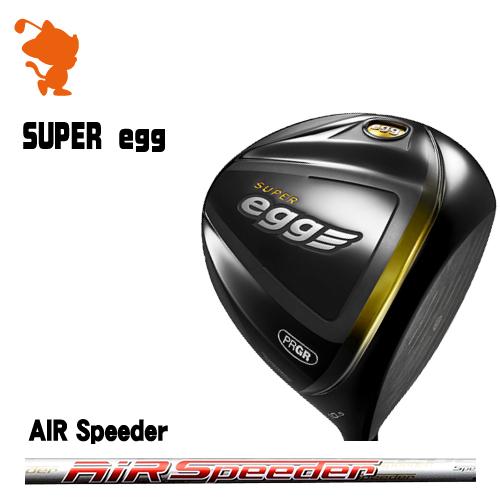プロギア 2017年 SUPER egg [高反発] ドライバーPRGR 17 SUPER egg DRIVERAIR Speeder カーボンシャフトメーカーカスタム 日本モデル