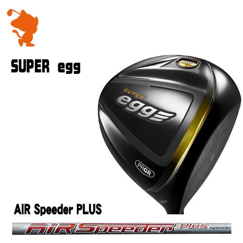 プロギア 2017年 SUPER egg [高反発] ドライバーPRGR 17 SUPER egg DRIVERAIR Speeder PLUS カーボンシャフトメーカーカスタム 日本モデル