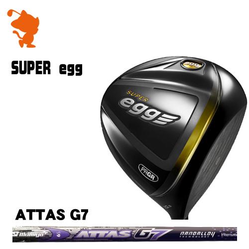 プロギア 2017年 SUPER egg [高反発] ドライバーPRGR 17 SUPER egg DRIVERATTAS G7 カーボンシャフトメーカーカスタム 日本モデル