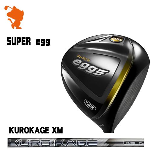 プロギア 2017年 SUPER egg [高反発] ドライバーPRGR 17 SUPER egg DRIVERKUROKAGE XM カーボンシャフトメーカーカスタム 日本モデル