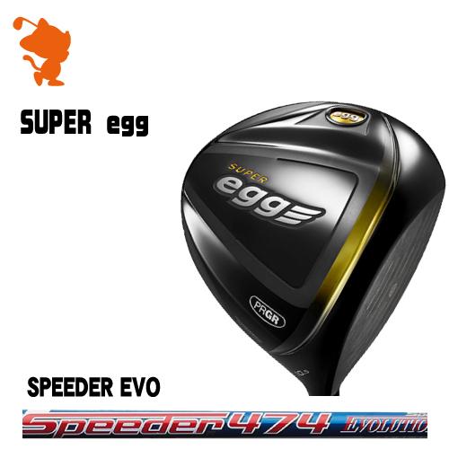 プロギア 2017年 SUPER egg [高反発] ドライバーPRGR 17 SUPER egg DRIVERSpeeder EVOLUTION カーボンシャフトメーカーカスタム 日本モデル
