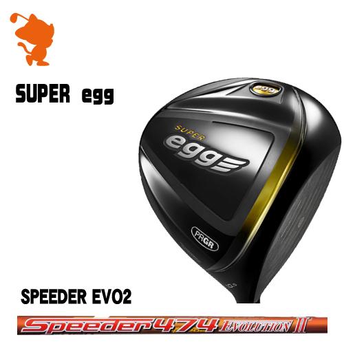 プロギア 2017年 SUPER egg [高反発] ドライバーPRGR 17 SUPER egg DRIVERSpeeder EVOLUTION2 カーボンシャフトメーカーカスタム 日本モデル