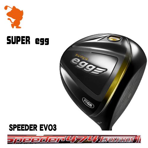 プロギア 2017年 SUPER egg [高反発] ドライバーPRGR 17 SUPER egg DRIVERSpeeder EVOLUTION3 カーボンシャフトメーカーカスタム 日本モデル