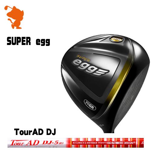 プロギア 2017年 SUPER egg [高反発] ドライバーPRGR 17 SUPER egg DRIVERTourAD DJ カーボンシャフトメーカーカスタム 日本モデル