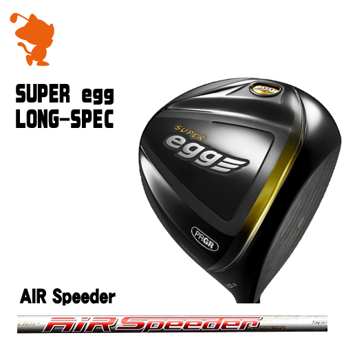 プロギア 2017年 SUPER egg LONG-SPEC [高反発] ドライバーPRGR 17 SUPER egg LONG-SPEC DRIVERAIR Speeder カーボンシャフトメーカーカスタム 日本モデル