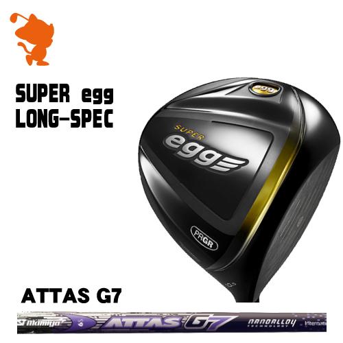 プロギア 2017年 SUPER egg LONG-SPEC [高反発] ドライバーPRGR 17 SUPER egg LONG-SPEC DRIVERATTAS G7 カーボンシャフトメーカーカスタム 日本モデル