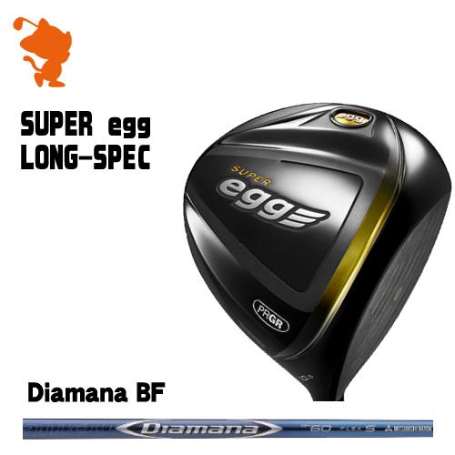 プロギア 2017年 SUPER egg LONG-SPEC [高反発] ドライバーPRGR 17 SUPER egg LONG-SPEC DRIVERDiamana BF カーボンシャフトメーカーカスタム 日本モデル