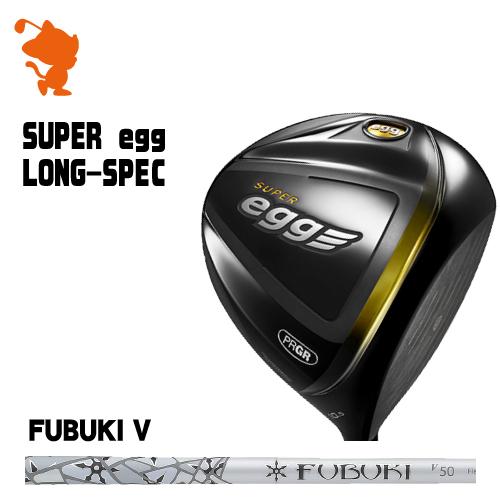 プロギア 2017年 SUPER egg LONG-SPEC [高反発] ドライバーPRGR 17 SUPER egg LONG-SPEC DRIVERFUBUKI V カーボンシャフトメーカーカスタム 日本モデル