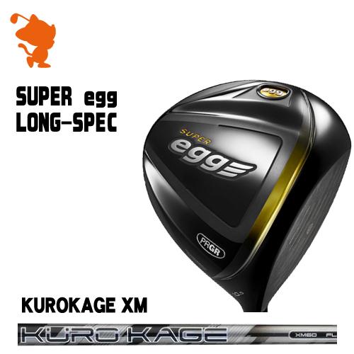 プロギア 2017年 SUPER egg LONG-SPEC [高反発] ドライバーPRGR 17 SUPER egg LONG-SPEC DRIVERKUROKAGE XM カーボンシャフトメーカーカスタム 日本モデル