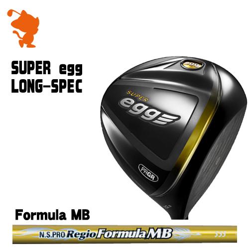 プロギア 2017年 SUPER egg LONG-SPEC [高反発] ドライバーPRGR 17 SUPER egg LONG-SPEC DRIVERNSPRO Regio Formula MB カーボンシャフトメーカーカスタム 日本モデル