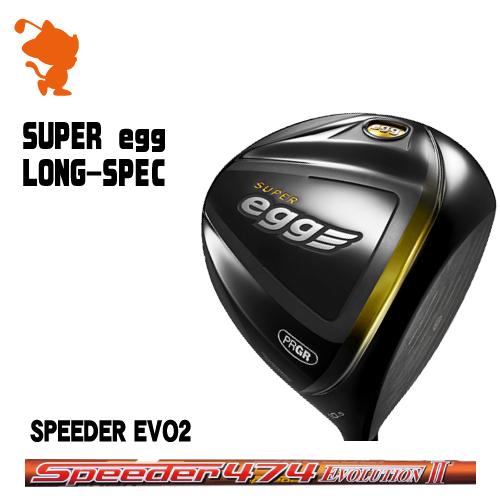 プロギア 2017年 SUPER egg LONG-SPEC [高反発] ドライバーPRGR 17 SUPER egg LONG-SPEC DRIVERSpeeder EVOLUTION2 カーボンシャフトメーカーカスタム 日本モデル