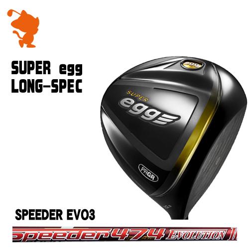 プロギア 2017年 SUPER egg LONG-SPEC [高反発] ドライバーPRGR 17 SUPER egg LONG-SPEC DRIVERSpeeder EVOLUTION3 カーボンシャフトメーカーカスタム 日本モデル