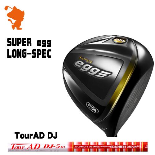 プロギア 2017年 SUPER egg LONG-SPEC [高反発] ドライバーPRGR 17 SUPER egg LONG-SPEC DRIVERTourAD DJ カーボンシャフトメーカーカスタム 日本モデル