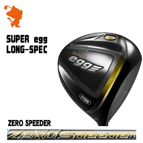 プロギア 2017年 SUPER egg LONG-SPEC [高反発] ドライバーPRGR 17 SUPER egg LONG-SPEC DRIVERZERO SPEEDER カーボンシャフトメーカーカスタム 日本モデル
