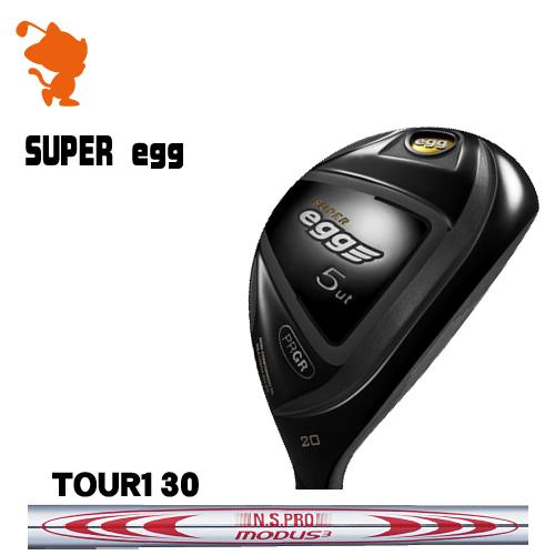 プロギア 2017年 SUPER egg [高反発] ユーティリティPRGR 17 SUPER egg UTILITYNSPRO MODUS3 TOUR130 スチールシャフトメーカーカスタム 日本モデル