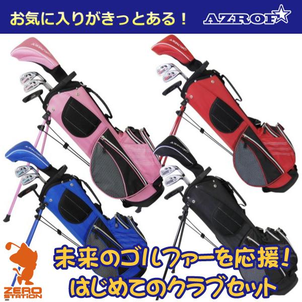 《あす楽》AZROF アズロフ AZ-JR7 ジュニア用 ゴルフセット 110cm-130cm/130cm-150cm