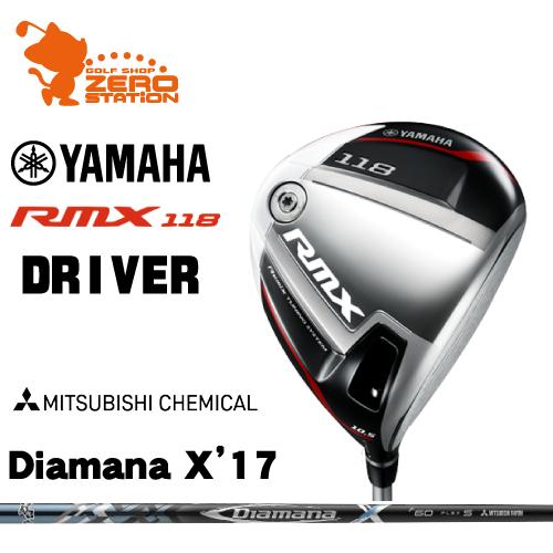 ヤマハ 2018年 RMX 118 ドライバーYAMAHA 18 RMX 118 DRIVERDiamana X '17 カーボンシャフトメーカーカスタム 日本正規品