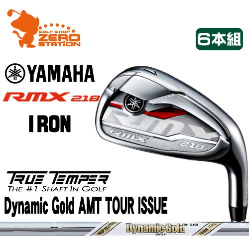 ヤマハ 2018年 RMX 218 アイアンYAMAHA 18 RMX 218 IRON 6本組Dynamic Gold AMT TOUR ISSUE スチールシャフトメーカーカスタム 日本正規品