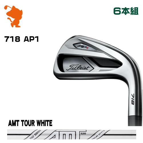 タイトリスト 2018年 718 AP1 アイアンTitleist 718 AP1 IRON 6本組AMT TOUR WHITE スチールシャフトメーカーカスタム 日本モデル
