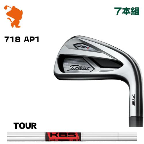 タイトリスト 2018年 718 AP1 アイアンTitleist 718 AP1 IRON 7本組KBS TOUR スチールシャフトメーカーカスタム 日本モデル