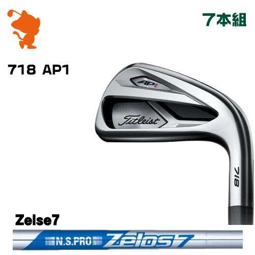 タイトリスト 2018年 718 AP1 アイアンTitleist 718 AP1 IRON 7本組NSPRO Zelos7 スチールシャフトメーカーカスタム 日本モデル
