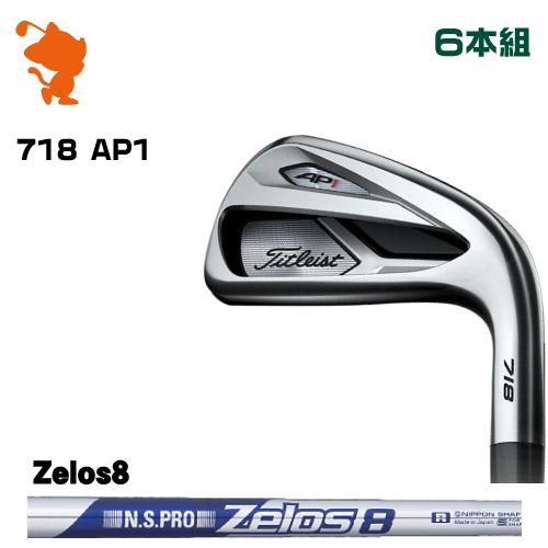 タイトリスト 2018年 718 AP1 アイアンTitleist 718 AP1 IRON 6本組NSPRO Zelos8 スチールシャフトメーカーカスタム 日本モデル