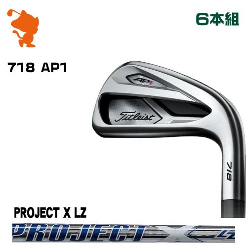 タイトリスト 2018年 718 AP1 アイアンTitleist 718 AP1 IRON 6本組PROJECT X LZ スチールシャフトメーカーカスタム 日本モデル