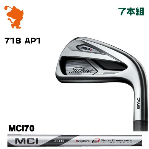 タイトリスト 2018年 718 AP1 アイアンTitleist 718 AP1 IRON 7本組MCI 70 カーボンシャフトメーカーカスタム 日本モデル