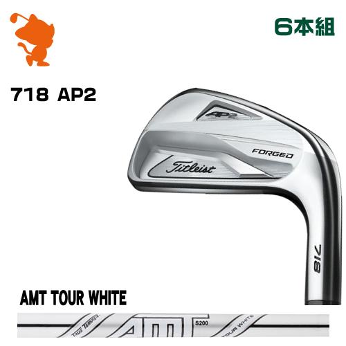 タイトリスト 2018年 718 AP2 アイアンTitleist 718 AP2 IRON 6本組AMT TOUR WHITE スチールシャフトメーカーカスタム 日本モデル