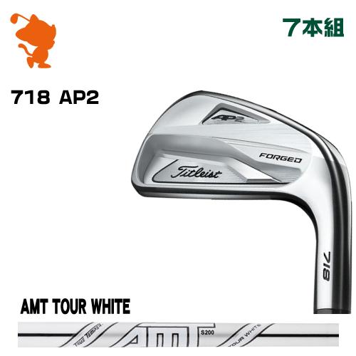 タイトリスト 2018年 718 AP2 アイアンTitleist 718 AP2 IRON 7本組AMT TOUR WHITE スチールシャフトメーカーカスタム 日本モデル