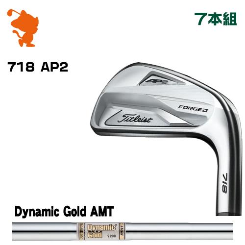 タイトリスト 2018年 718 AP2 アイアンTitleist 718 AP2 IRON 7本組Dynamic Gold AMT スチールシャフトメーカーカスタム 日本モデル