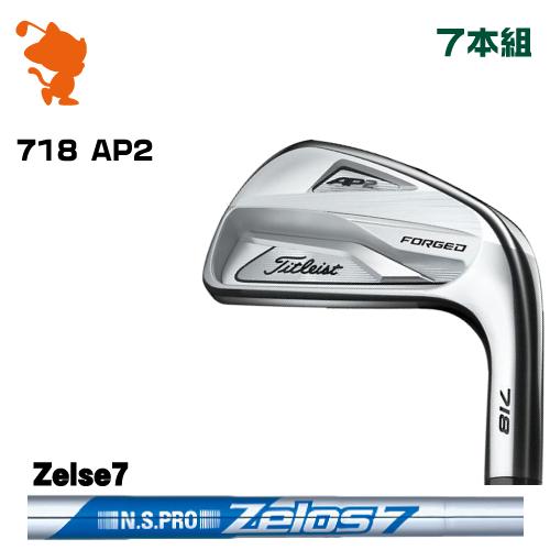 タイトリスト 2018年 718 AP2 アイアンTitleist 718 AP2 IRON 7本組NSPRO Zelos7 スチールシャフトメーカーカスタム 日本モデル