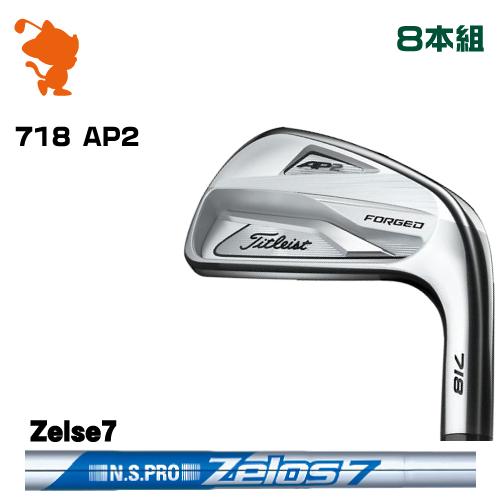 タイトリスト 2018年 718 AP2 アイアンTitleist 718 AP2 IRON 8本組NSPRO Zelos7 スチールシャフトメーカーカスタム 日本モデル
