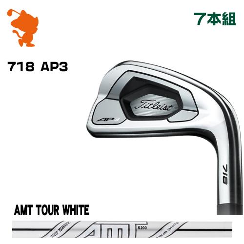 タイトリスト 2018年 718 AP3 アイアンTitleist 718 AP3 IRON 7本組AMT TOUR WHITE スチールシャフトメーカーカスタム 日本モデル